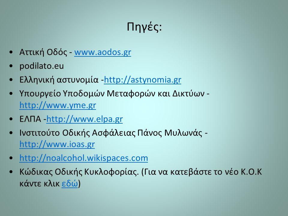 Πηγές: Αττική Οδός - www.aodos.gr podilato.eu