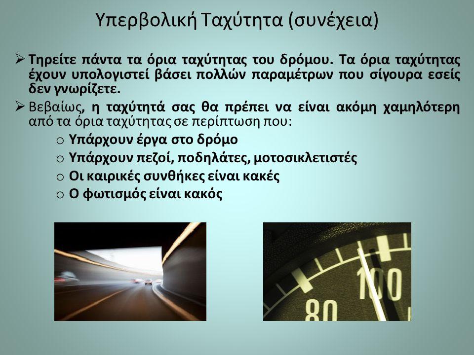 Υπερβολική Ταχύτητα (συνέχεια)