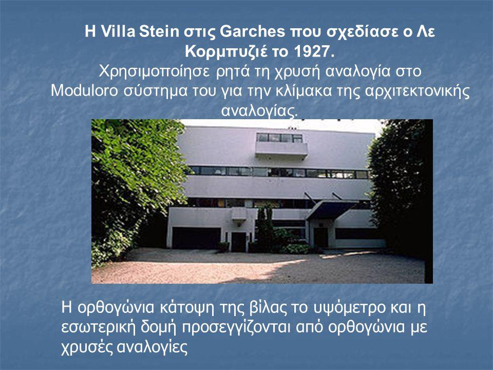 Η Villa Stein στις Garches που σχεδίασε ο Λε Κορμπυζιέ το 1927.