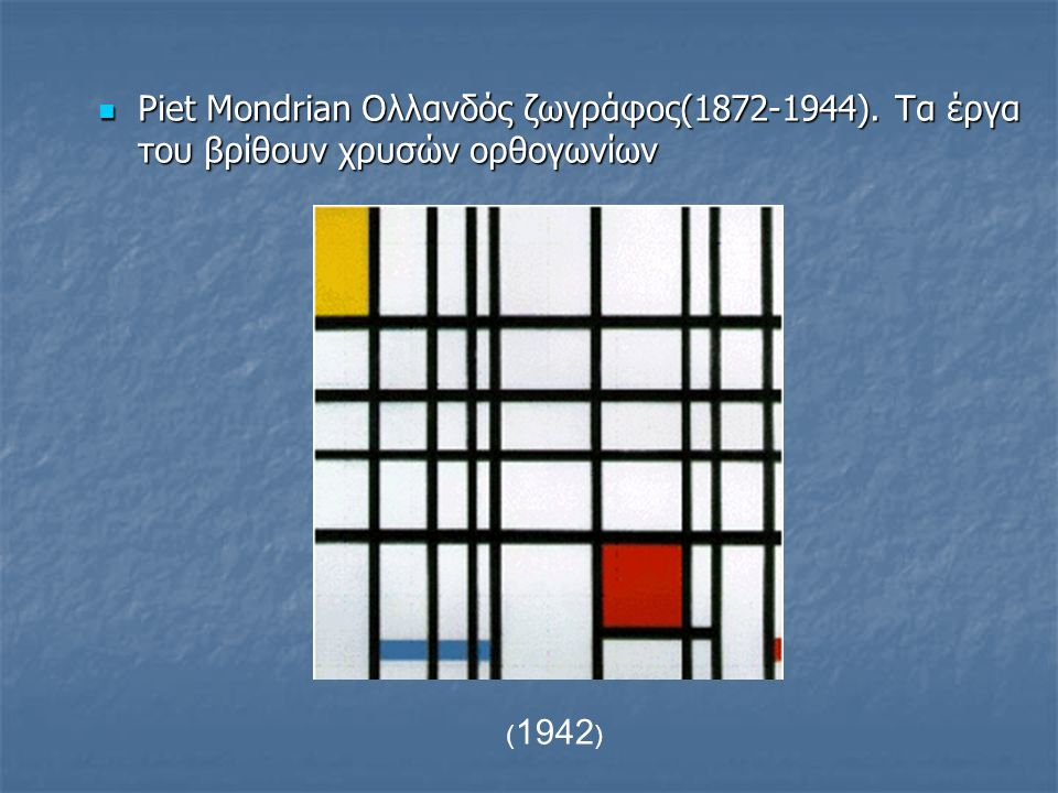 Piet Mondrian Ολλανδός ζωγράφος(1872-1944)