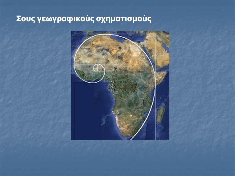Σους γεωγραφικούς σχηματισμούς