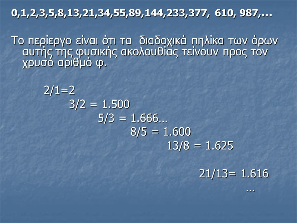 0,1,2,3,5,8,13,21,34,55,89,144,233,377, 610, 987,…