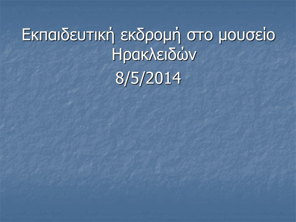 Εκπαιδευτική εκδρομή στο μουσείο Ηρακλειδών