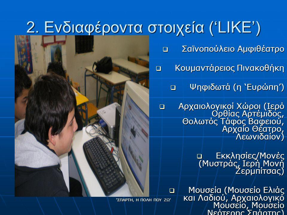 2. Ενδιαφέροντα στοιχεία ('LIKE')