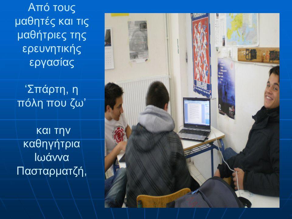 Από τους μαθητές και τις μαθήτριες της ερευνητικής εργασίας 'Σπάρτη, η πόλη που ζω' και την καθηγήτρια Ιωάννα Πασταρματζή,