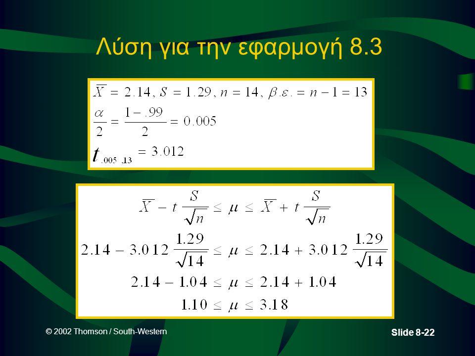 Λύση για την εφαρμογή 8.3 © 2002 Thomson / South-Western 23