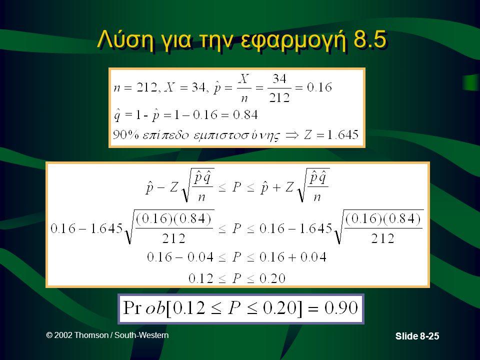 Λύση για την εφαρμογή 8.5 © 2002 Thomson / South-Western 26