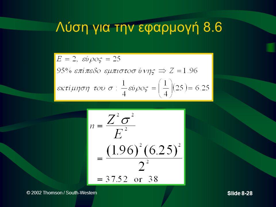 Λύση για την εφαρμογή 8.6 © 2002 Thomson / South-Western 37