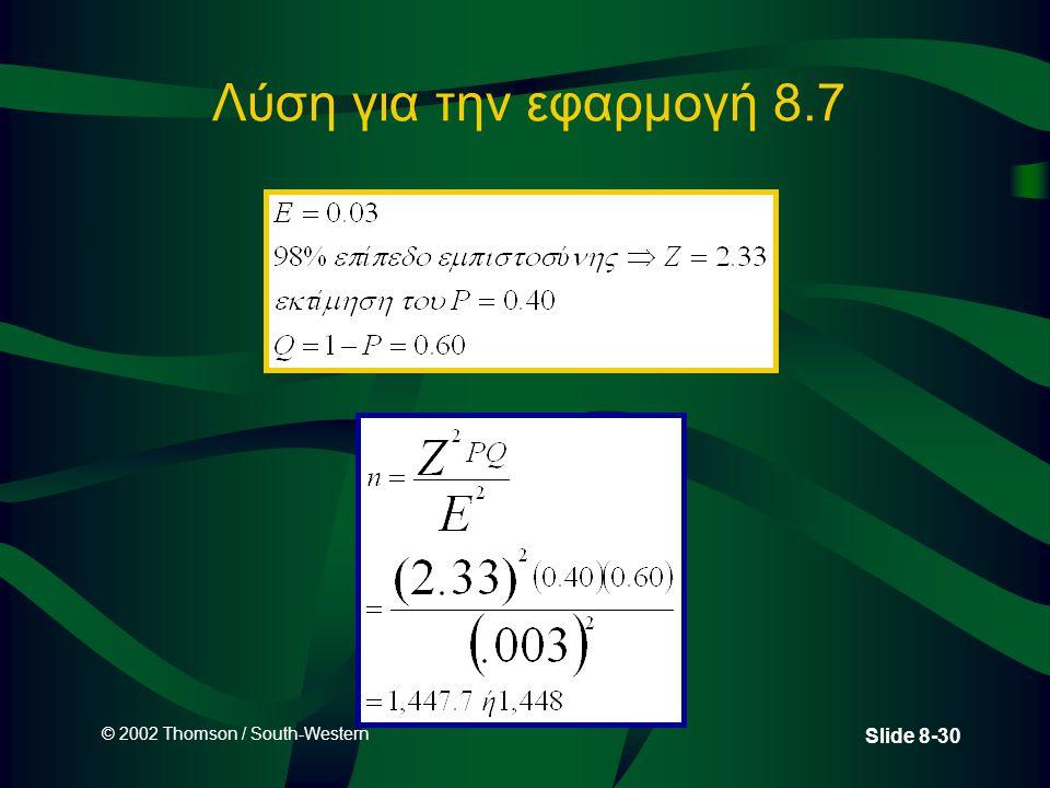 Λύση για την εφαρμογή 8.7 © 2002 Thomson / South-Western 39