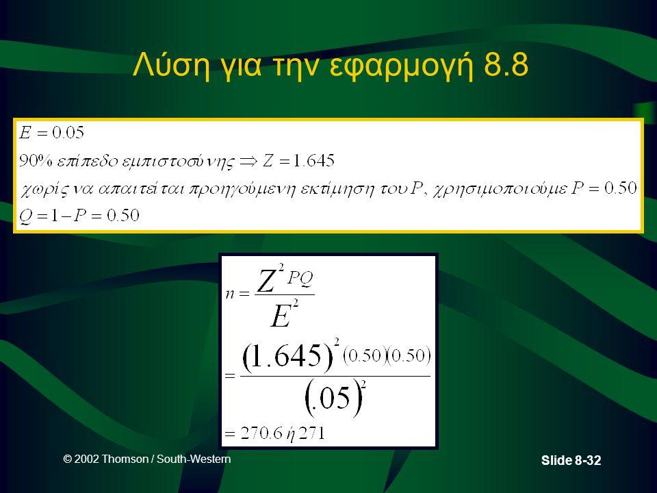 Λύση για την εφαρμογή 8.8 © 2002 Thomson / South-Western 41