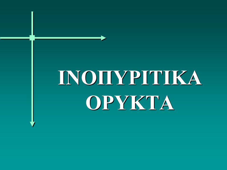 ΙΝΟΠΥΡΙΤΙΚΑ ΟΡΥΚΤΑ