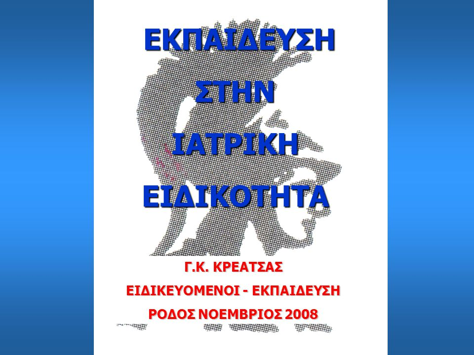 ΕΙΔΙΚΕΥΟΜΕΝΟΙ - ΕΚΠΑΙΔΕΥΣΗ