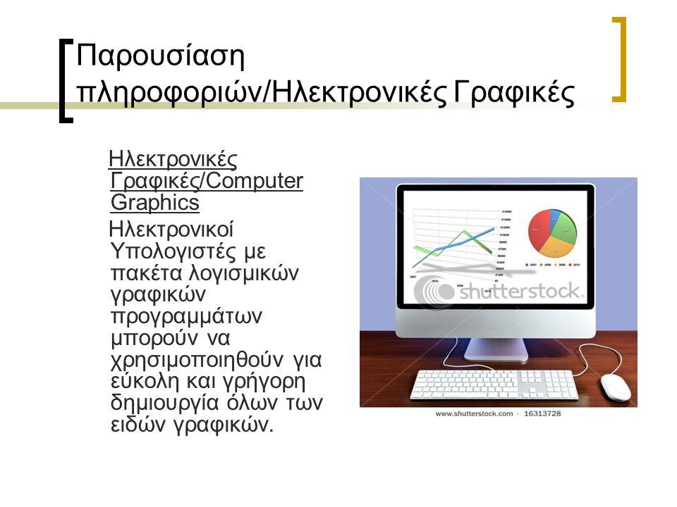 Παρουσίαση πληροφοριών/Ηλεκτρονικές Γραφικές
