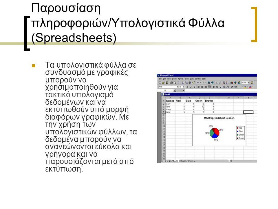 Παρουσίαση πληροφοριών/Υπολογιστικά Φύλλα (Spreadsheets)