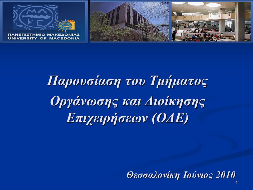 Παρουσίαση του Τμήματος Οργάνωσης και Διοίκησης Επιχειρήσεων (ΟΔΕ)