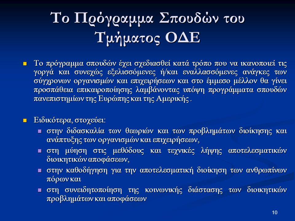 Το Πρόγραμμα Σπουδών του Τμήματος ΟΔΕ