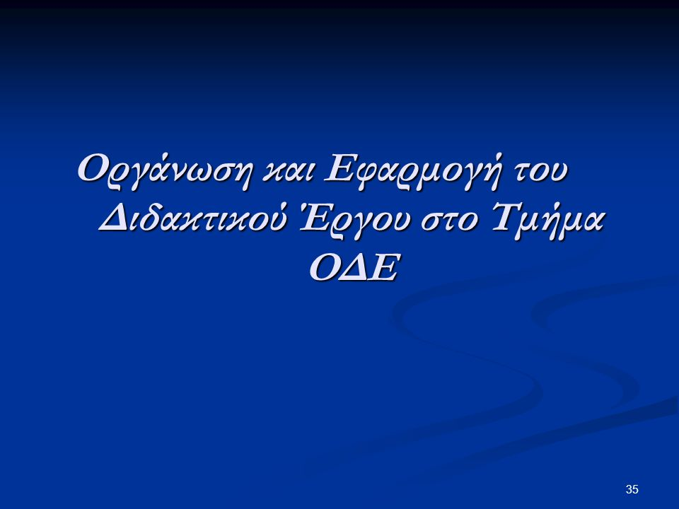 Οργάνωση και Εφαρμογή του Διδακτικού Έργου στο Τμήμα ΟΔΕ
