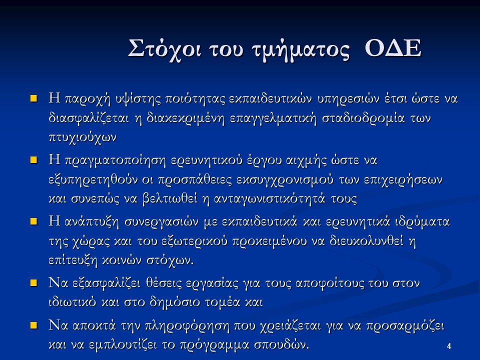 Στόχοι του τμήματος ΟΔΕ