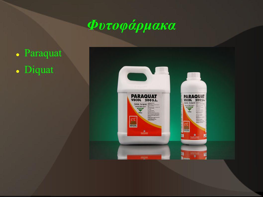 Φυτοφάρμακα Paraquat Diquat