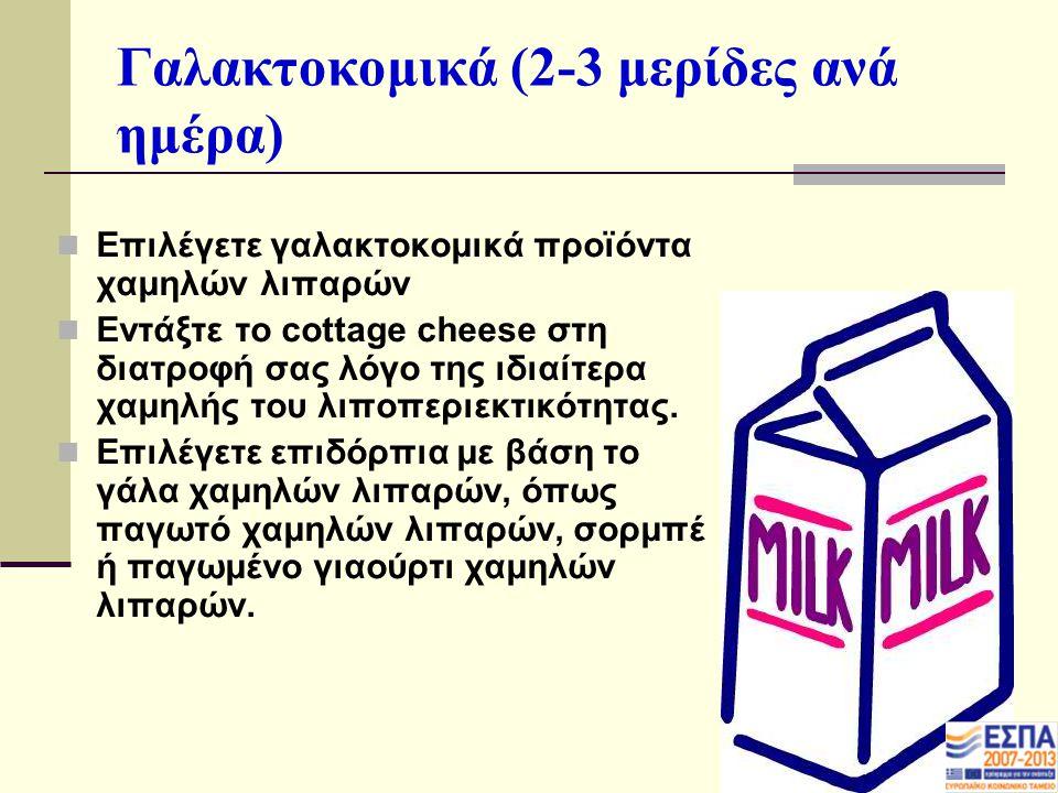 Γαλακτοκομικά (2-3 μερίδες ανά ημέρα)