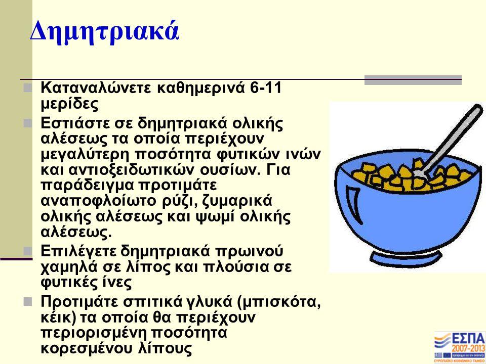 Δημητριακά Καταναλώνετε καθημερινά 6-11 μερίδες