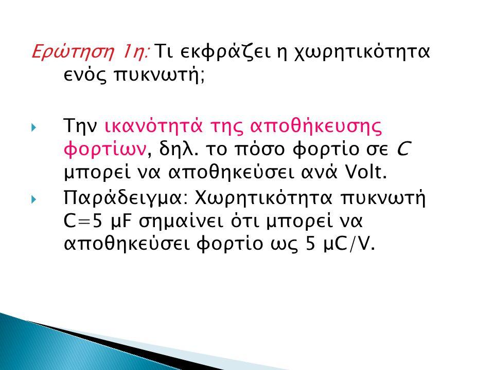 Ερώτηση 1η: Τι εκφράζει η χωρητικότητα ενός πυκνωτή;