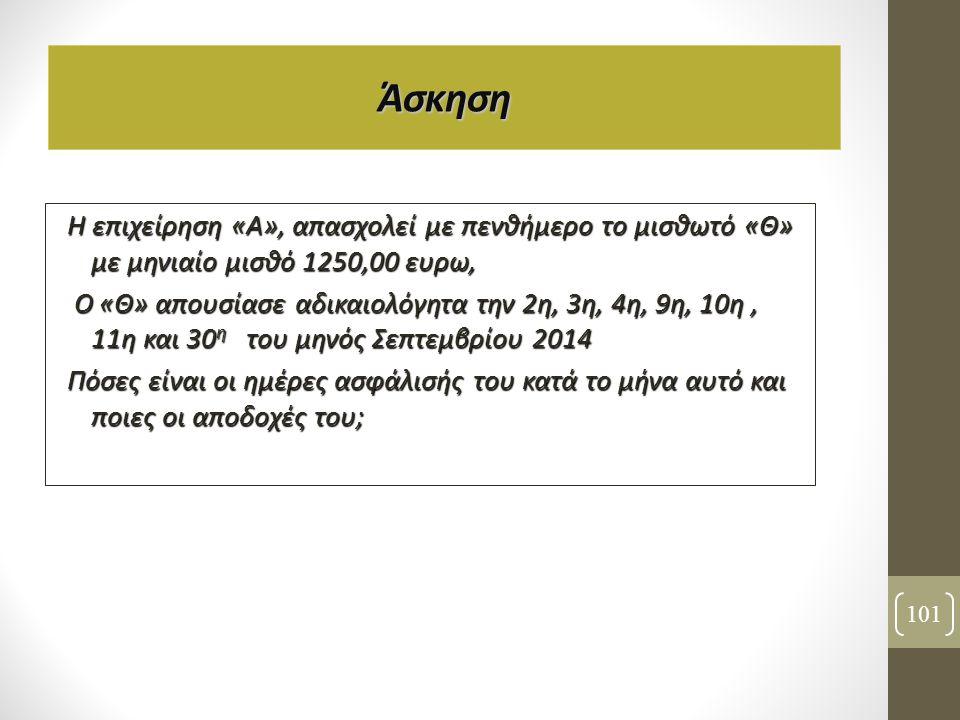 Άσκηση Η επιχείρηση «Α», απασχολεί με πενθήμερo το μισθωτό «Θ» με μηνιαίο μισθό 1250,00 ευρω,