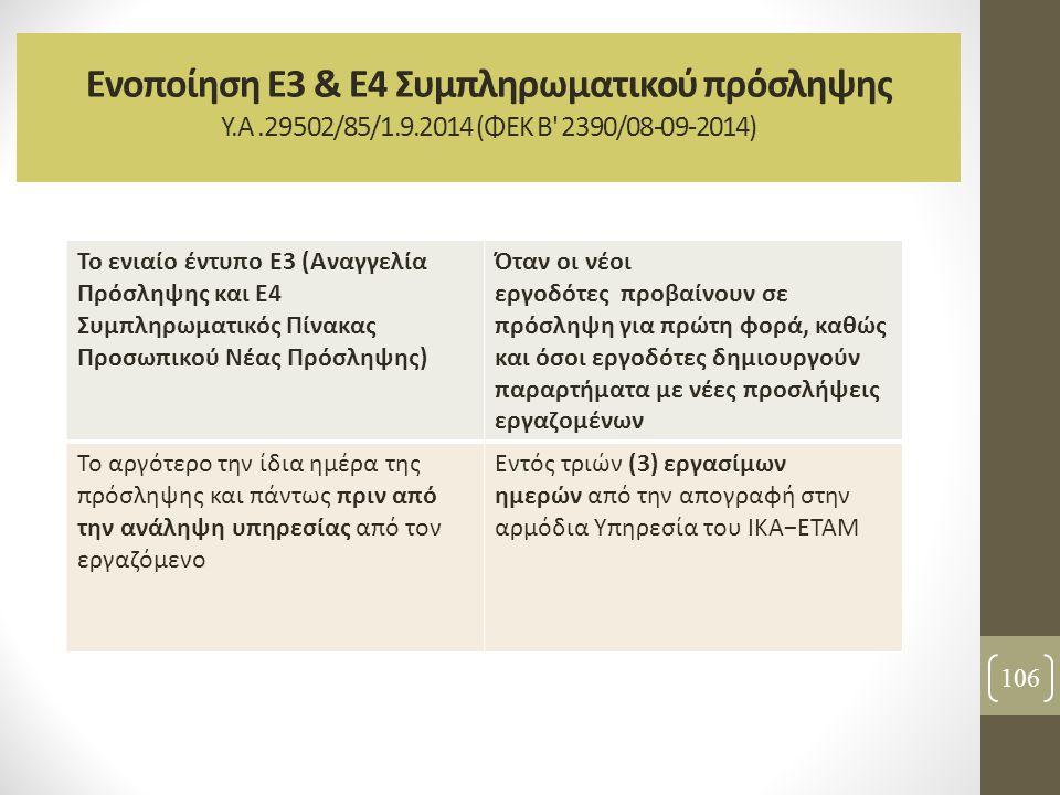Ενοποίηση Ε3 & Ε4 Συμπληρωματικού πρόσληψης Υ. Α. 29502/85/1. 9