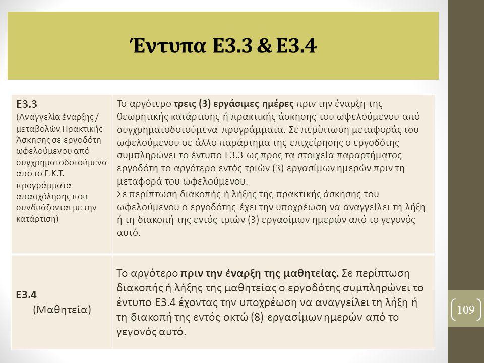 Έντυπα Ε3.3 & Ε3.4 Ε3.3.