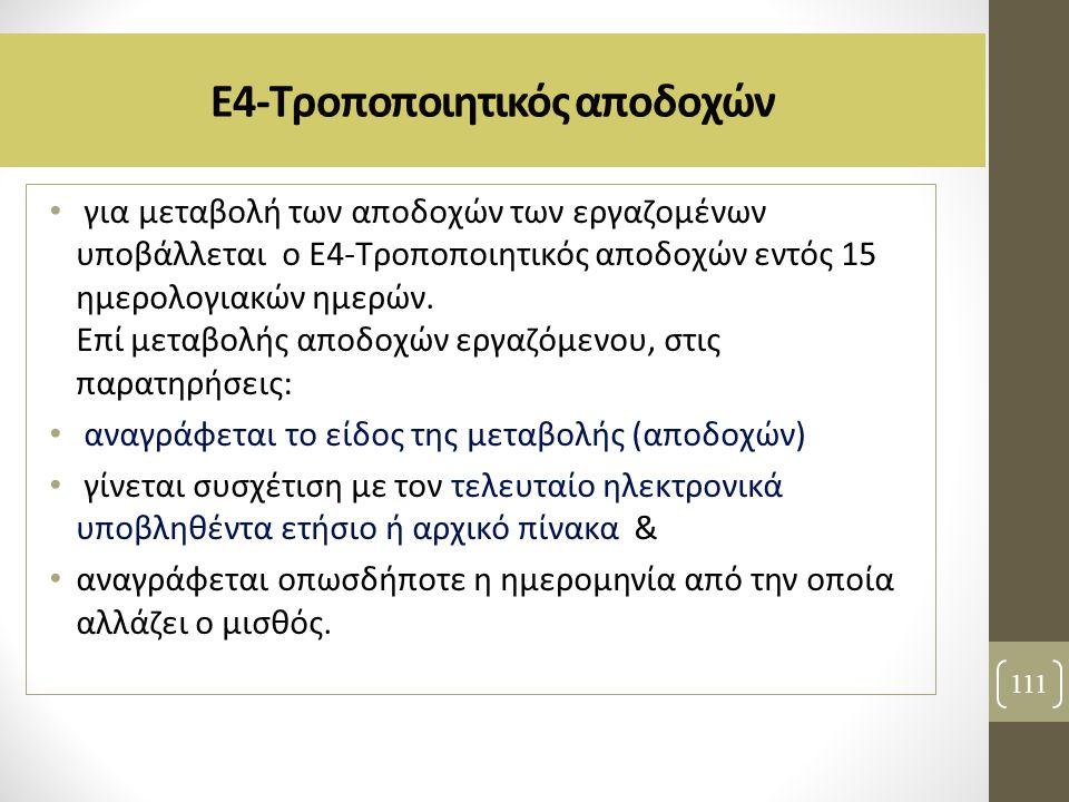 Ε4-Τροποποιητικός αποδοχών