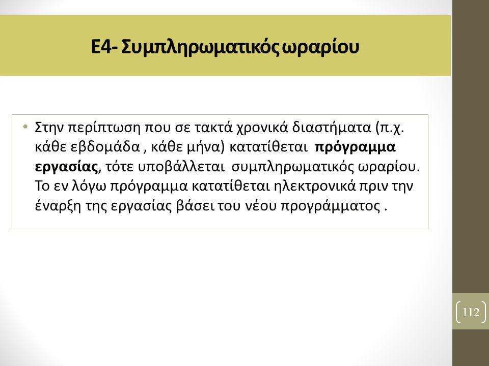 Ε4- Συμπληρωματικός ωραρίου