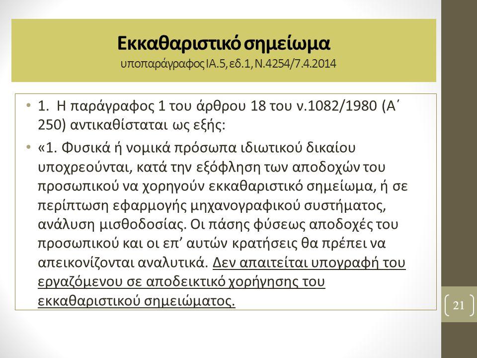 Εκκαθαριστικό σημείωμα υποπαράγραφος ΙΑ.5, εδ.1, Ν.4254/7.4.2014