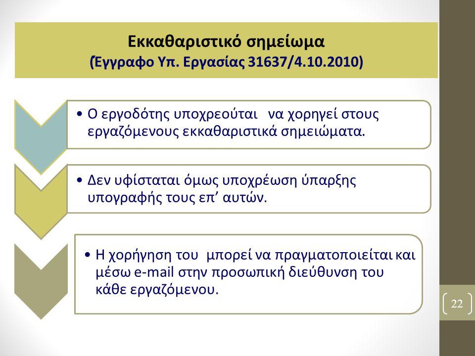 Εκκαθαριστικό σημείωμα (Έγγραφο Υπ. Εργασίας 31637/4.10.2010)