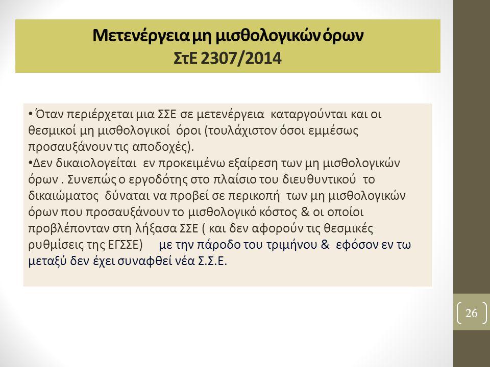 Μετενέργεια μη μισθολογικών όρων ΣτΕ 2307/2014