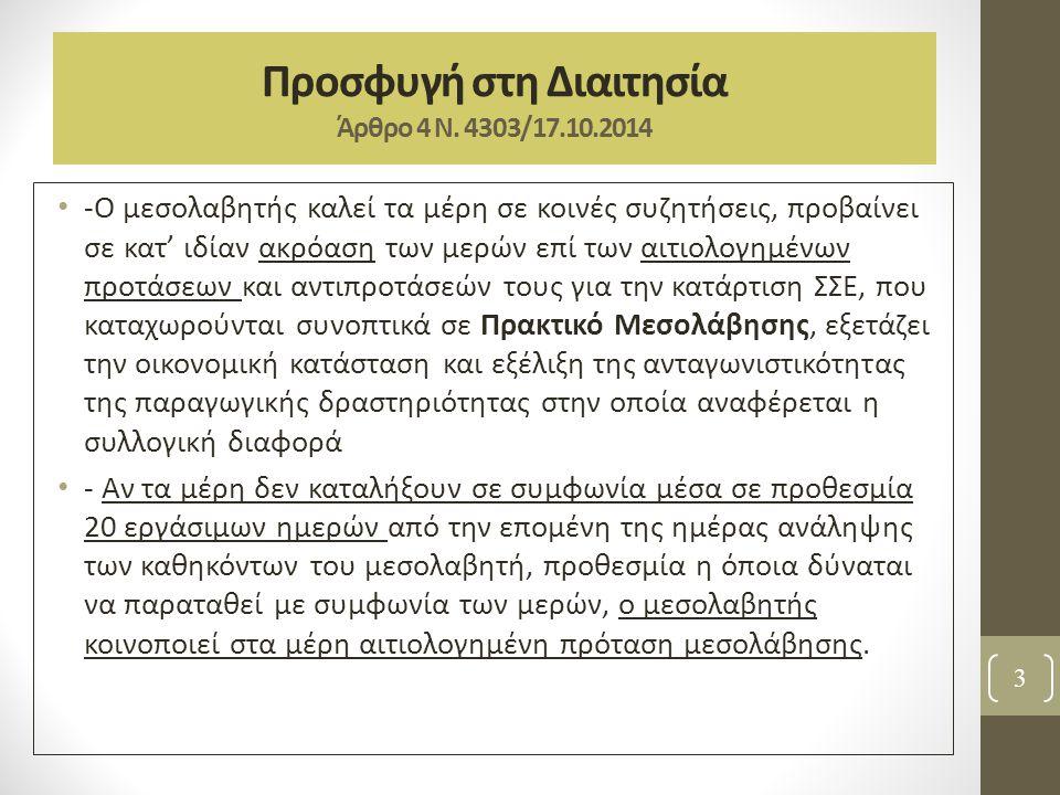 Προσφυγή στη Διαιτησία Άρθρο 4 Ν. 4303/17.10.2014