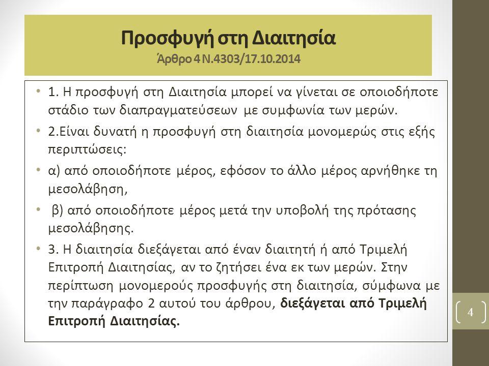 Προσφυγή στη Διαιτησία Άρθρο 4 Ν.4303/17.10.2014