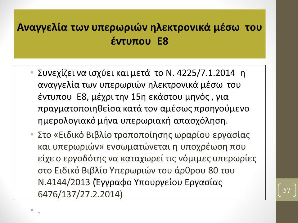 Αναγγελία των υπερωριών ηλεκτρονικά μέσω του έντυπου Ε8
