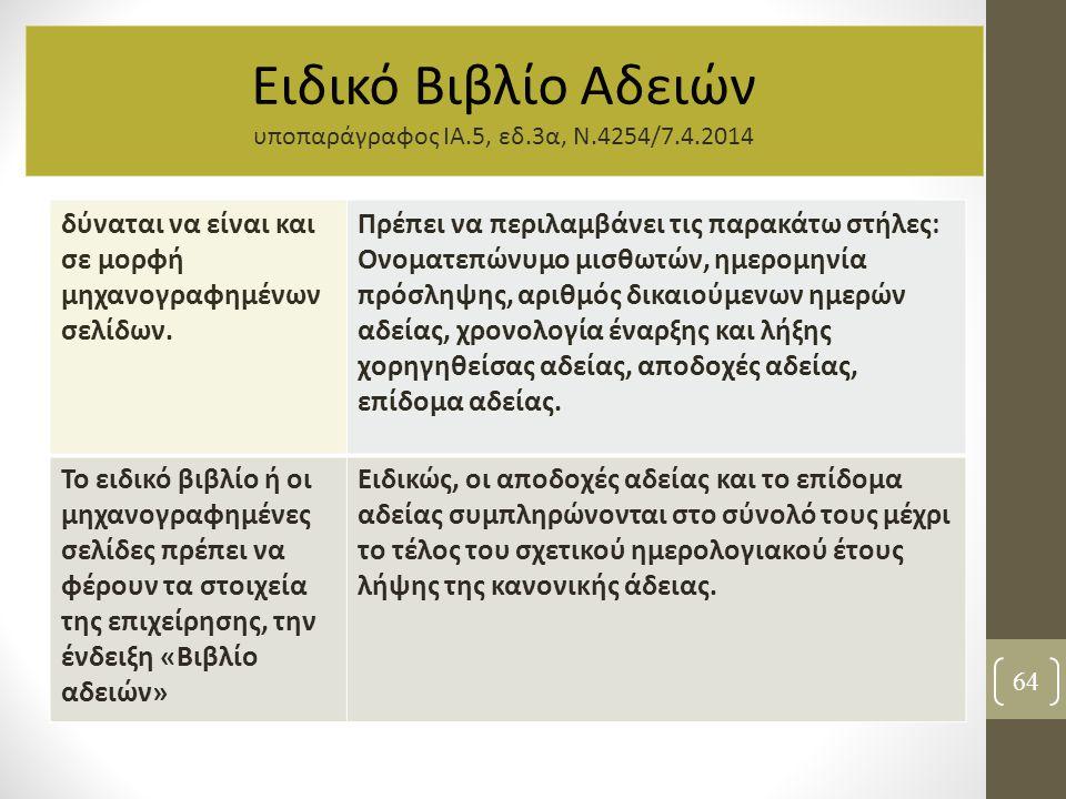υποπαράγραφος ΙΑ.5, εδ.3α, Ν.4254/7.4.2014