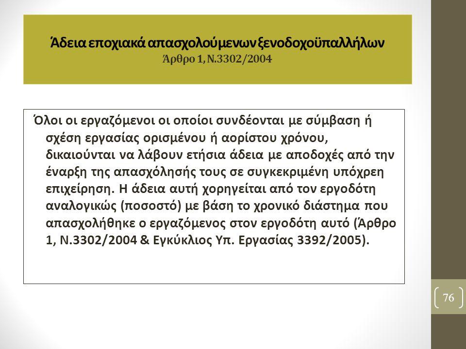Άδεια εποχιακά απασχολούμενων ξενοδοχοϋπαλλήλων Άρθρο 1, Ν.3302/2004