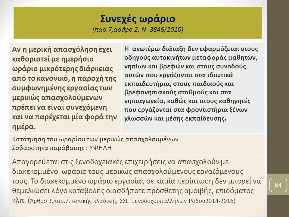 Συνεχές ωράριο (παρ.7,άρθρο 2, Ν. 3846/2010)