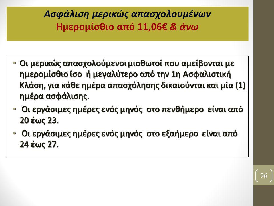 Ασφάλιση μερικώς απασχολουμένων Ημερομίσθιο από 11,06€ & άνω