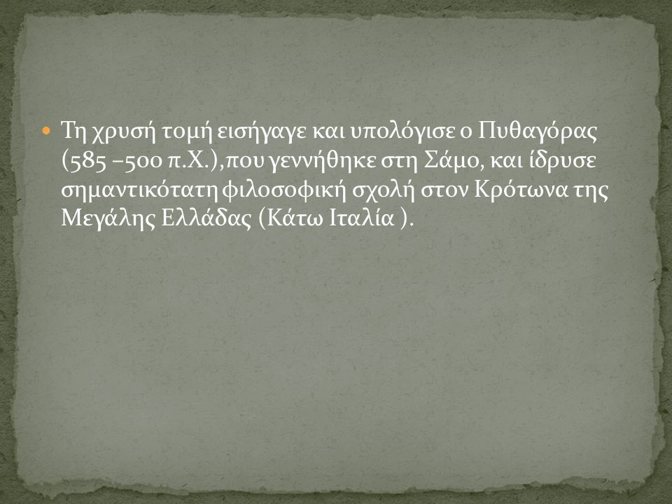 Τη χρυσή τομή εισήγαγε και υπολόγισε ο Πυθαγόρας (585 –500 π. Χ