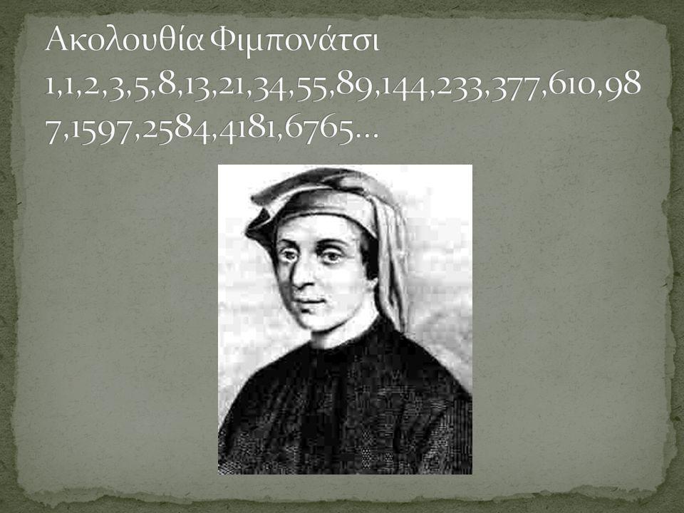 Ακολουθία Φιμπονάτσι 1,1,2,3,5,8,13,21,34,55,89,144,233,377,610,987,1597,2584,4181,6765…