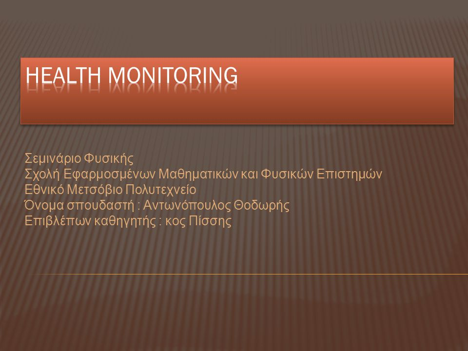 HEALTH MONITORING Σεμινάριο Φυσικής