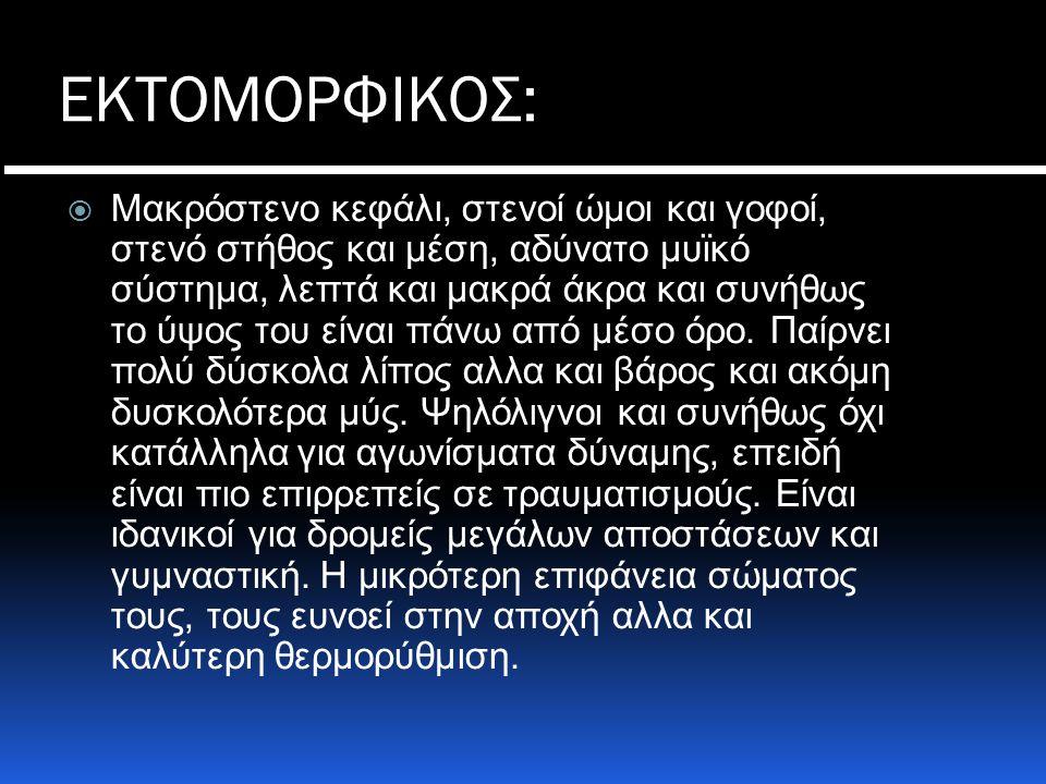 ΕΚΤΟΜΟΡΦΙΚΟΣ: