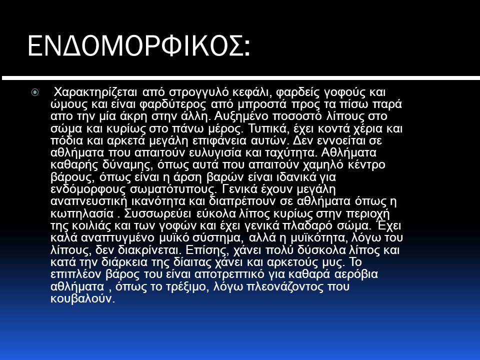 ΕΝΔΟΜΟΡΦΙΚΟΣ:
