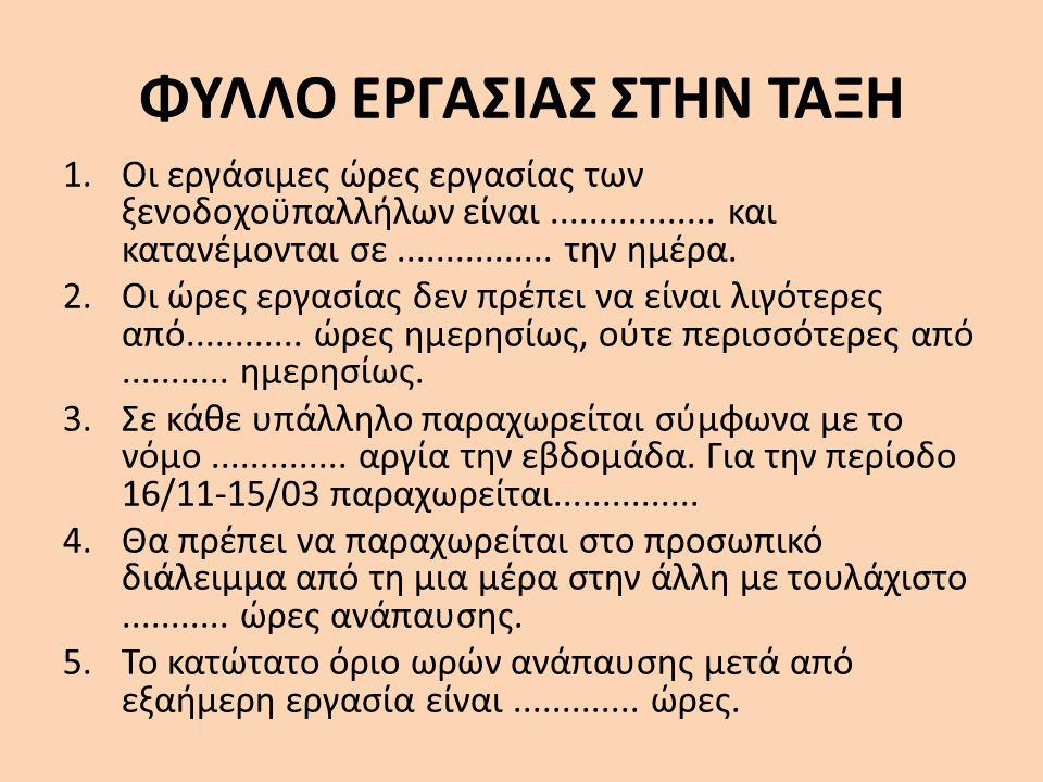 ΦΥΛΛΟ ΕΡΓΑΣΙΑΣ ΣΤΗΝ ΤΑΞΗ