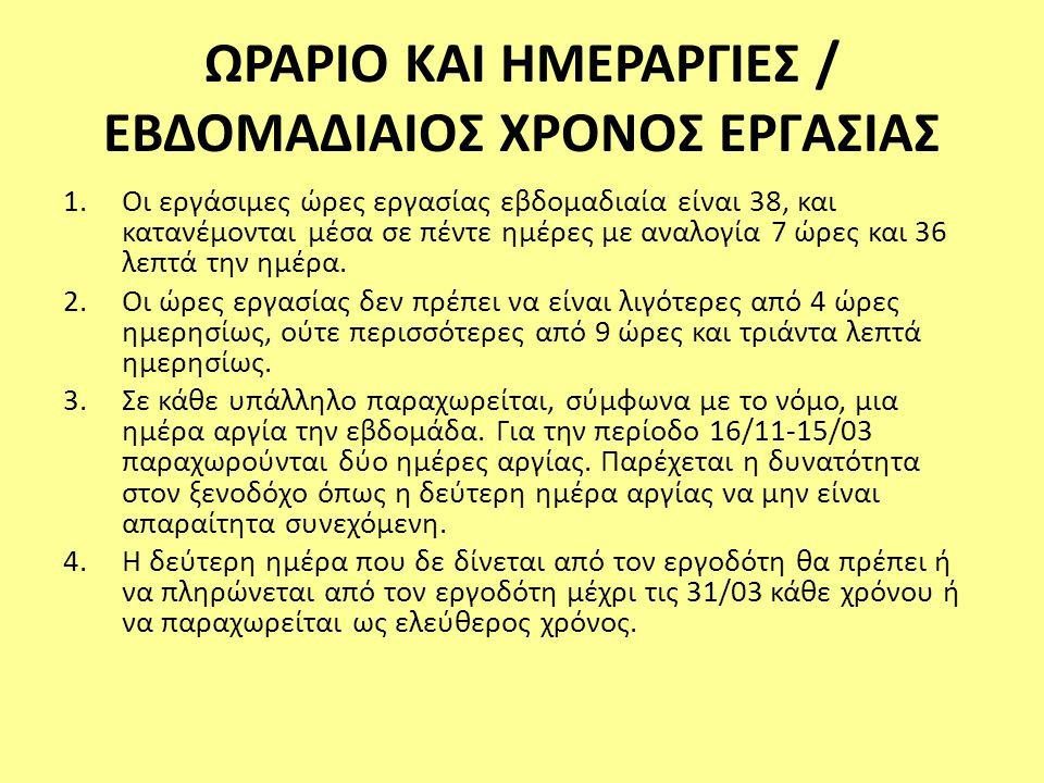 ΩΡΑΡΙΟ ΚΑΙ ΗΜΕΡΑΡΓΙΕΣ / ΕΒΔΟΜΑΔΙΑΙΟΣ ΧΡΟΝΟΣ ΕΡΓΑΣΙΑΣ