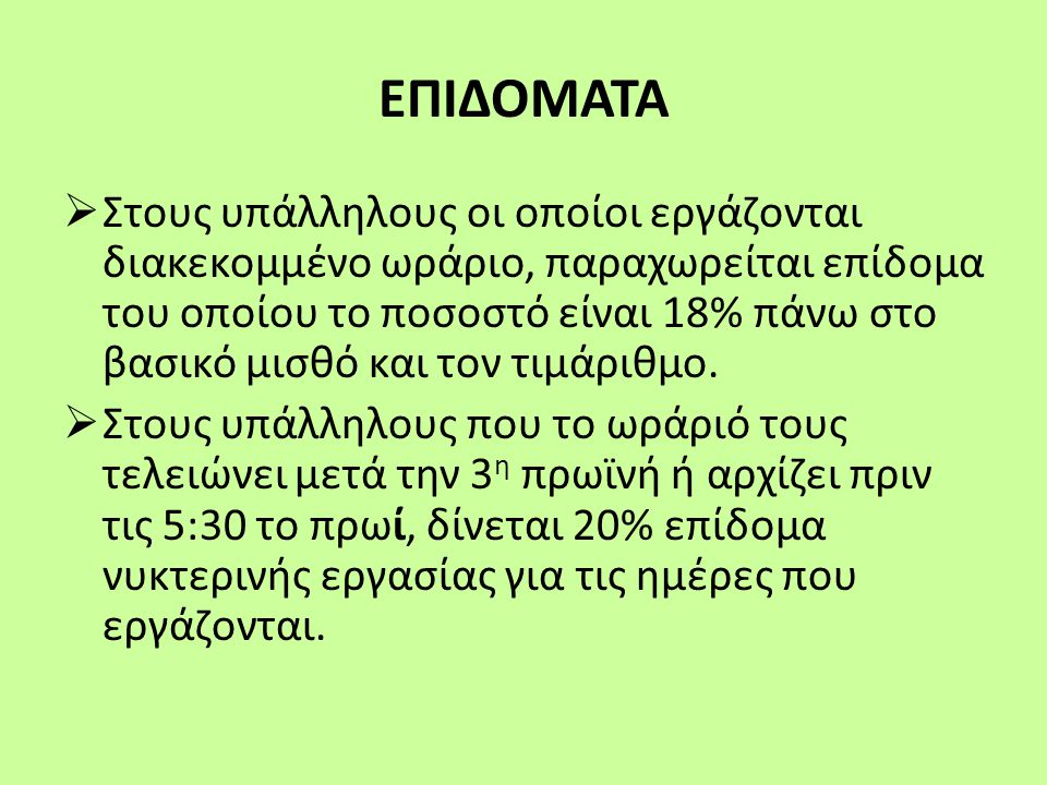 ΕΠΙΔΟΜΑΤΑ
