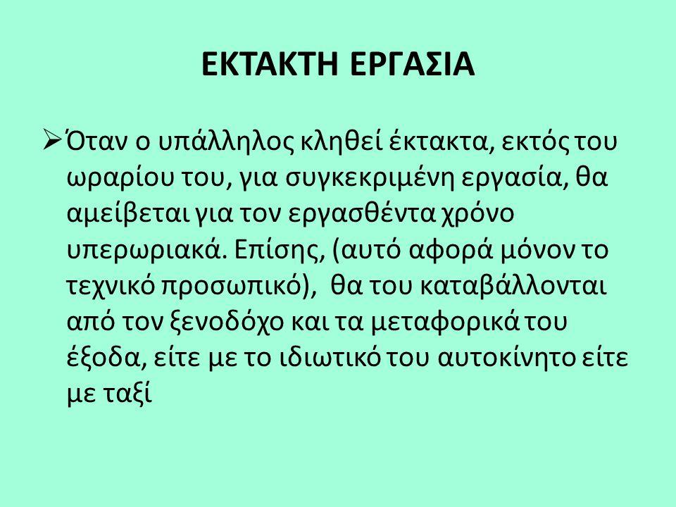 ΕΚΤΑΚΤΗ ΕΡΓΑΣΙΑ